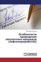 Osobennosti Provedeniya Zakupochnykh Protsedur (Neftepererabotka)