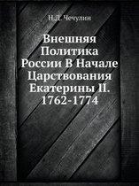 Vneshnyaya Politika Rossii V Nachale Tsarstvovaniya Ekateriny II. 1762-1774
