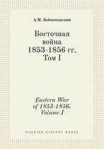 Eastern War of 1853-1856. Volume I
