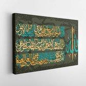 "Arabic calligraphy 255 ayah, Sura Al Bakara Al-Kursi means ""Throne of Allah""  - Modern Art Canvas  - Horizontal - 1082292629 - 50*40 Horizontal"