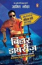 Bihar Diaries/बिहार डायरीज़
