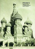 Boek cover Ruslan Russian 2 Workbook van John Langran
