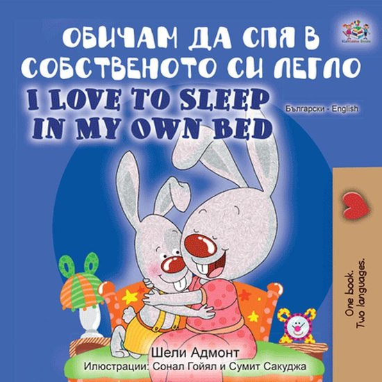 Обичам да спя в собственото си легло I Love to Sleep in My Own Bed