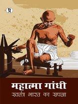 Mahatma Gandhi : Swatantra Bharat ka Sapna