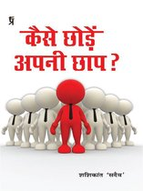 Kaise Chhode Apni Chhap