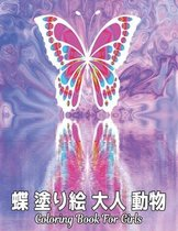 蝶 塗り絵 大人 動物 Coloring Book