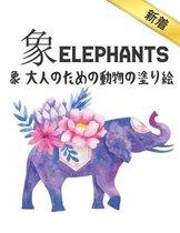 象 Elephants 象 大人のための動物の塗り絵