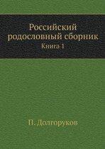 Российский родословный сборник