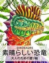 素晴らしい恐竜 Dinosaurs