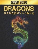 りゅう大人のためのりゅうぬりえ Dragons