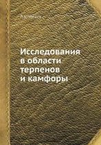 Issledovaniya V Oblasti Terpenov I Kamfory