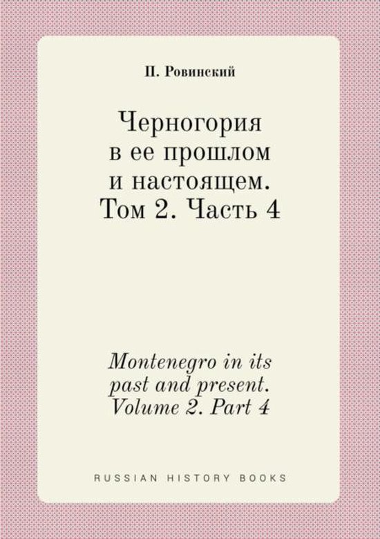 Montenegro in Its Past and Present. Volume 2. Part 4