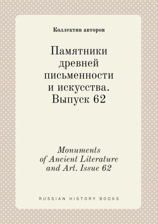 Monuments of Ancient Literature and Art. Issue 62