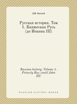 Russian History. Volume 1. Princely Rus (Until John III)