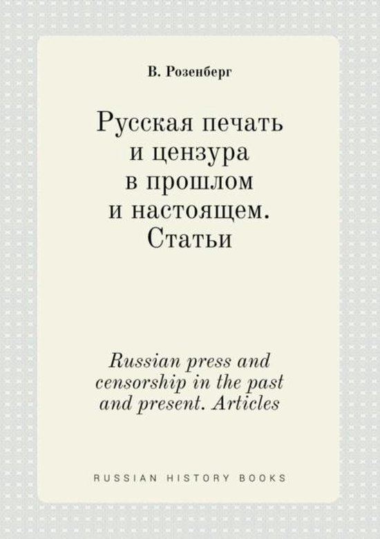 Russian Press and Censorship in the Past and Present. Articles