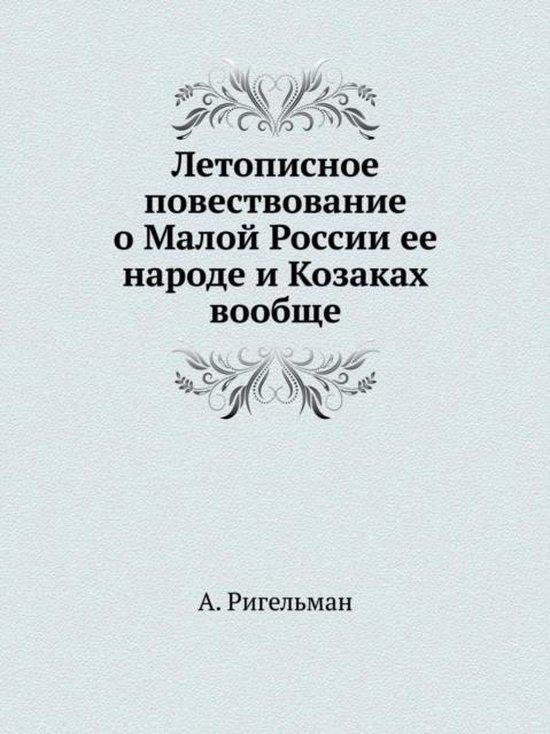 Letopisnoe Povestvovanie O Maloj Rossii Ee Narode I Kozakah Voobsche Chasti 1-4