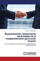 Vyrazhenie Semantiki Vezhlivosti V Sovremennom Russkom Yazyke