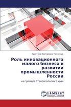 Rol' Innovatsionnogo Malogo Biznesa V Razvitii Promyshlennosti Rossii