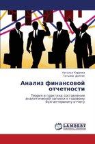Analiz Finansovoy Otchetnosti