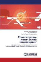 Transportno-Logicheskiy Inzhiniring