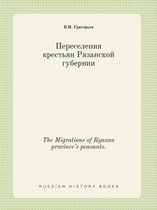 The Migrations of Ryazan Province's Peasants.