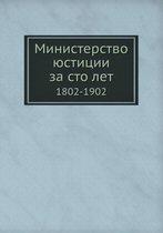 Ministerstvo Yustitsii Za Sto Let 1802-1902