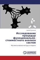 Issledovanie Protsedur Funktsional'no-Stoimostnogo Analiza Sistem