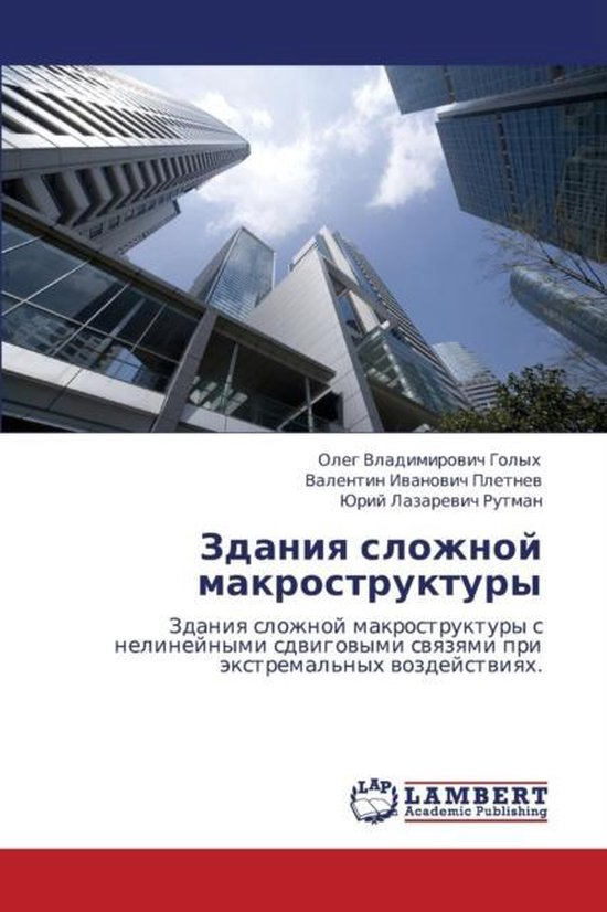Zdaniya Slozhnoy Makrostruktury
