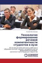 Tekhnologiya Formirovaniya Rechevoy Kompetentnosti Studentov V Vuze