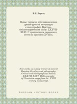 New Works on History Science of Ancient Russian Literature and Paleography. Critical and Bibliographical Rewiew. XXXVII-XLVI. with Appendix of Ukrainian Songs from the XVIII Century Manuscript.