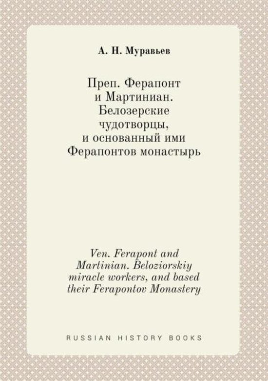 Ven. Ferapont and Martinian. Beloziorskiy Miracle Workers, and Based Their Ferapontov Monastery