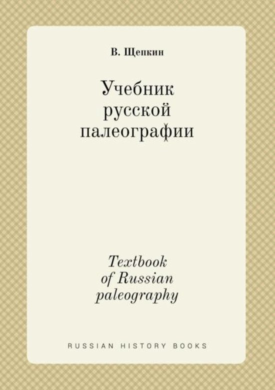 Textbook of Russian Paleography