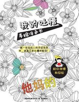 My Chinese Curse Word Coloring Book
