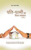Omslag पति-पत्नी का दिव्य व्यवहार (Abr.) (In Hindi)