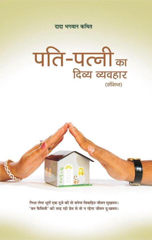 Omslag van पति-पत्नी का दिव्य व्यवहार (Abr.) (In Hindi)