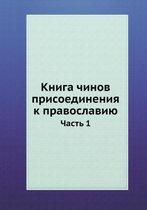 Kniga Chinov Prisoedineniya K Pravoslaviyu Chast 1