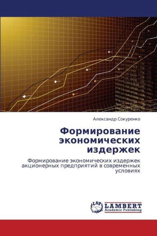 Formirovanie Ekonomicheskikh Izderzhek