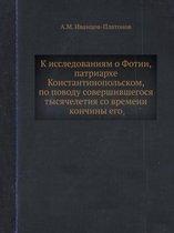 К исследованиям о Фотии, патриархе Констаl