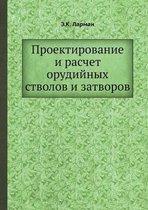 Proektirovanie I Raschet Orudijnyh Stvolov I Zatvorov
