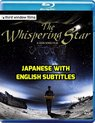The Whispering Star / The Sion Sono (Dual Format) [Blu-ray+DVD]