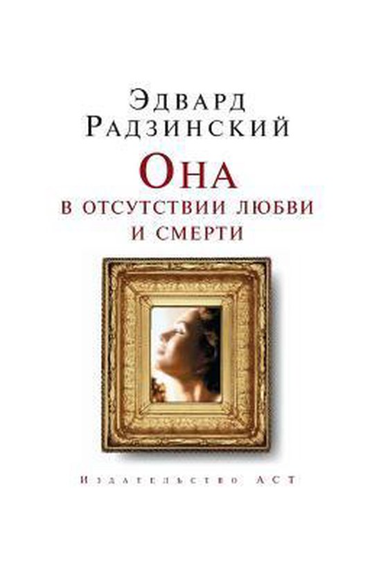 Boek cover Ona V Otsutstvii Lyubvi I Smerti van Ėdvard Radzinskij (Paperback)