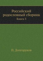 Rossijskij Rodoslovnyj Sbornik Kniga 3