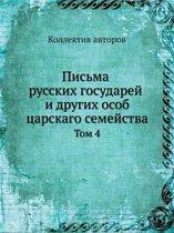 Pisma Russkih Gosudarej I Drugih Osob Tsarskago Semejstva Tom 4