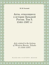 Acts Related to the History of Western Russia. Volume 3