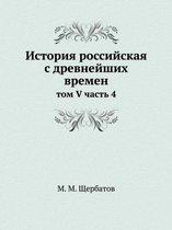 Istoriya Rossijskaya S Drevnejshih Vremen Tom V Chast 4