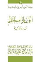 Al-Imam Al-Kathim (Ghudwa Wa Uswa) (9)