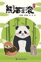 Afbeelding van PandaGungun :Find a new home