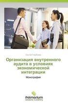 Organizatsiya Vnutrennogo Audita V Usloviyakh Ekonomicheskoy Integratsii