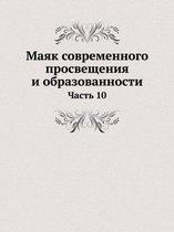 Mayak Sovremennogo Prosvescheniya I Obrazovannosti Chast 10