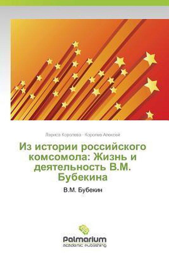 Iz Istorii Rossiyskogo Komsomola